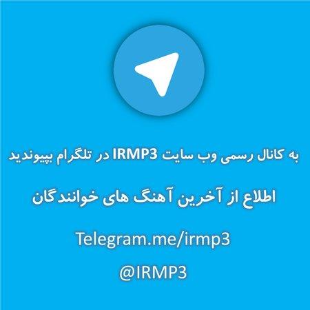 کانال تلگرام irmp3