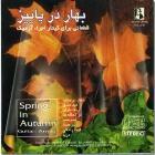 پخش و دانلود آهنگ بهار در پاییز از آرمیک