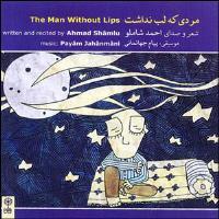 پخش و دانلود آهنگ مردی که لب نداشت  ۱ از احمد شاملو