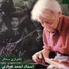 پخش و دانلود آهنگ سه گاه از احمد عبادی