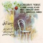 پخش و دانلود آهنگ نیلوفر از احمدرضا احمدی