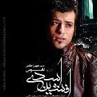 پخش و دانلود آهنگ کابوس از افشین اسدی