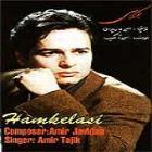 پخش و دانلود آهنگ مترسک از امیر تاجیک