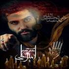 پخش و دانلود آهنگ گوشواره ارزشه از امیر علی
