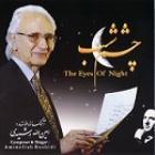 دانلود و پخش آهنگ عشق آفرین از امین الله رشیدی