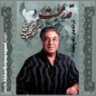 پخش و دانلود آهنگ درویش از اکبر گلپایگانی