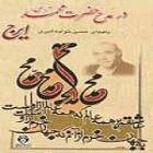 دانلود و پخش آهنگ در مدح حضرت محمد ۱ از ایرج