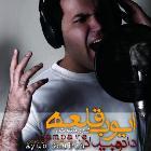 پخش و دانلود آهنگ عذاب از ایوب قلعه