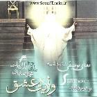 پخش و دانلود آهنگ هستی تویی از محمد اصفهانی