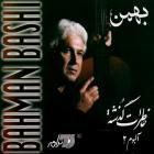 پخش و دانلود آهنگ محلی شیرازی از بهمن باشی