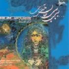 پخش و دانلود آهنگ رسم زمونه از رسول نجفیان