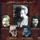 پخش و دانلود آهنگ تصنیف دلربا با صدای علیرضا افتخاری از پرویز مشکاتیان
