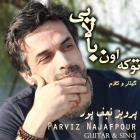 پخش و دانلود آهنگ کودکی از پرویز نجف پور