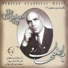 پخش و دانلود آهنگ افشاری از جلال الدین تاج اصفهانی