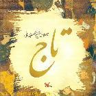 پخش و دانلود آهنگ دستگاه همایون از جلال الدین تاج اصفهانی
