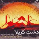 پخش و دانلود آهنگ دشت کربلا از حاج صادق آهنگران