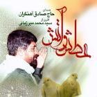 پخش و دانلود آهنگ خون خواهی آب از حاج صادق آهنگران
