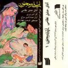 پخش و دانلود آهنگ لیلی و مجنون  ۱ از حسام الدین سراج