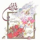 پخش و دانلود آهنگ باغ ارغوان ۱ از حسام الدین سراج