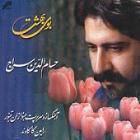 پخش و دانلود آهنگ شور مستی از حسام الدین سراج