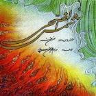 پخش و دانلود آهنگ تصنیف شمس الضحی از حسام الدین سراج