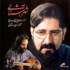 دانلود و پخش آهنگ راز نهفته از حسام الدین سراج