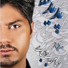پخش و دانلود آهنگ عاشقم من از حسام حاجی عباسی