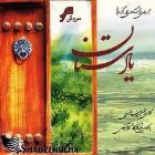 پخش و دانلود آهنگ ای پری کجایی از حسین بهروزی نیا