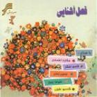 پخش و دانلود آهنگ آئین همدردی از حسین زمان