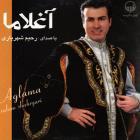 پخش و دانلود آهنگ الارمی از رحیم شهریاری