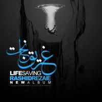 پخش و دانلود آهنگ حقم نبود از رشید رضایی
