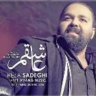 پخش و دانلود آهنگ غیر ممکن با حضور عمران طاهری از رضا صادقی