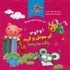 پخش و دانلود آهنگ ۱ ۲ ۳ آی موش و گربه و زنگ مدرسه ۱ از سازمان فرهنگی هنری سحر