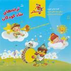 پخش و دانلود آهنگ ترانه های شاد کودکان ۱ از سازمان فرهنگی هنری سحر