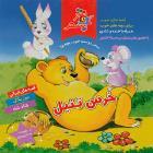 دانلود و پخش آهنگ خرس تنبل ۱ از سازمان فرهنگی هنری سحر