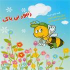 دانلود و پخش آهنگ زنبورک بی باک ۱ از سازمان فرهنگی هنری سحر