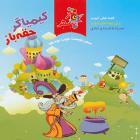 دانلود و پخش آهنگ کیمیاگر حقه باز ۱ از سازمان فرهنگی هنری سحر