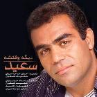 پخش و دانلود آهنگ خوشگله از سعید