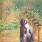 پخش و دانلود آهنگ زینب از سعید خوانساری