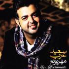 پخش و دانلود آهنگ اخم تو از سعید عرب