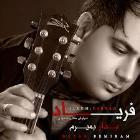پخش و دانلود آهنگ وقت رفتن از سیاوش مفتاح بوشهری