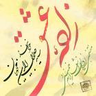 پخش و دانلود آهنگ صاحب نظر از سید جلال الدین محمدیان