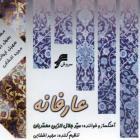 پخش و دانلود آهنگ عارفانه از سید جلال الدین محمدیان