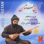 پخش و دانلود آهنگ مولا جانم از سید خلیل عالی نژاد