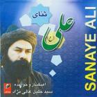 پخش و دانلود آهنگ ثنای علی از سید خلیل عالی نژاد