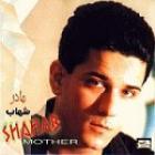 پخش و دانلود آهنگ مادر از شهاب مقامی