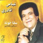 پخش و دانلود آهنگ سقاخونه از عباس قادری