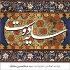 پخش و دانلود آهنگ پیمانه خالی از عبدالحسین مختاباد