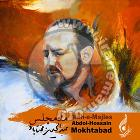 پخش و دانلود آهنگ تصنیف مستانه از عبدالحسین مختاباد