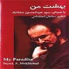 پخش و دانلود آهنگ یار بیگانه از عبدالحسین مختاباد